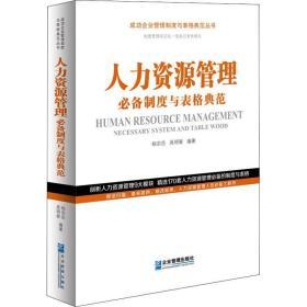 正版人力资源管理必备制度与表格典范