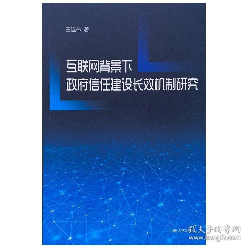 正版互联网背景下信任建设长效机制研究 政治理论 王连伟
