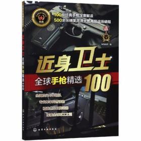 正版全球武器精选系列--近身卫士——全球手枪精选100