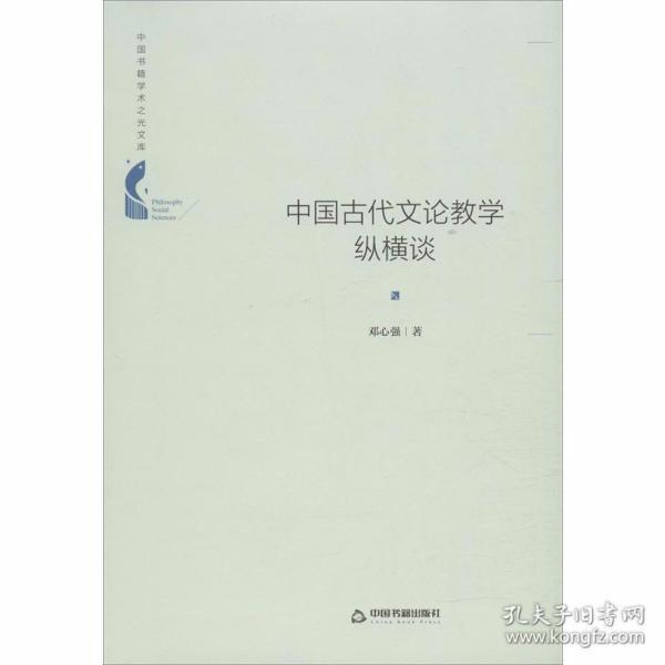 正版中国书籍学术之光文库—中国古代文论教学纵横谈(精装)