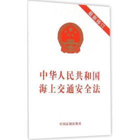 正版中华人民共和国海上交通安全法(最新修订)