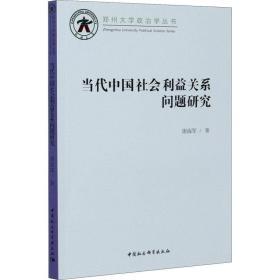 正版当代中国社会利益关系问题研究