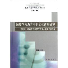 正版民族学校教育中的文化适应研究:贵州石门坎苗族百年学校教育?