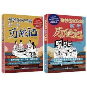 正版奇妙的长安城数学历险记(1-2) 文教学生读物 刘毅 杨振兴