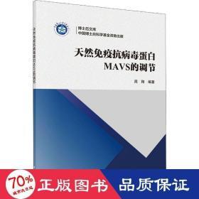正版天然免疫抗病毒蛋白MAVS的调节