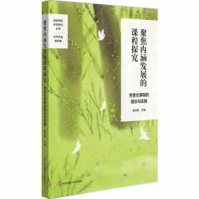 正版聚焦内涵发展的课程探究:芳香式课程的理念与实施(特色课程