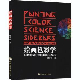 正版绘画彩学 色彩、色谱 杨天民