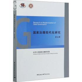 正版国家治理现代化研究(第五辑)