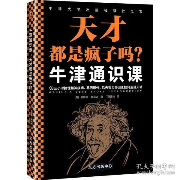 牛津通识课:天才都是疯子吗?(三小时搞懂精神疾病、基因遗传、后天努力等因素如何造就天才。探讨天才与疯子的关系。)