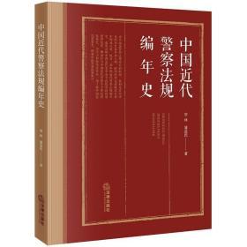 正版中国近代警察法规编年史