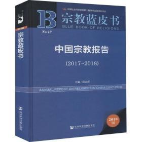 正版宗教蓝皮书:中国宗教报告(2017-2018)