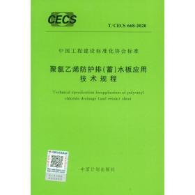 正版聚氯乙烯防护排(蓄)水板应用技术规程 t/cecs 668-2020 计量?