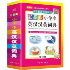 正版彩图版小学生英汉汉英词典(32开)