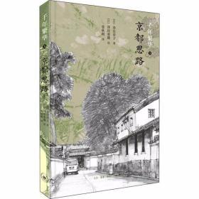 正版千年繁华3京都思路
