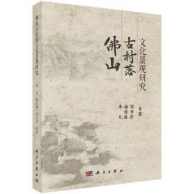 正版佛山古村落文化景观研究