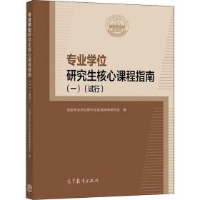 正版专业学位研究生核心课程指南(一)(试行)