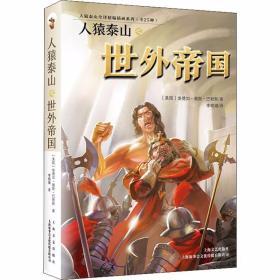 正版人猿泰山之世外帝国