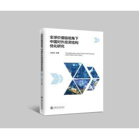正版全球价值链视角下中国对外投资结构优化研究