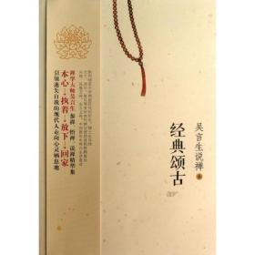 正版吴言生说禅3:经典颂古