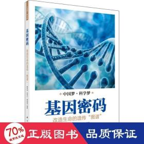 """正版基因密码:改造生命的遗传""""图谱"""""""