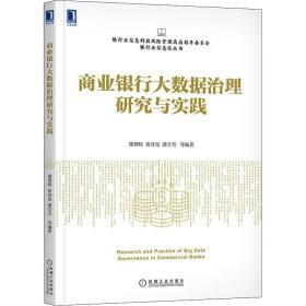正版商业银行大数据治理研究与实践