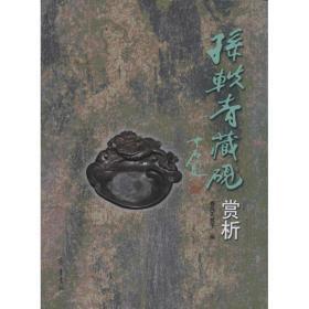 正版孙轶青藏砚赏析