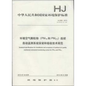 正版环境空气颗粒物(PM10和PM2.5)连续自动监测系统安装和验收?