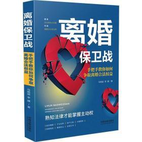 正版离婚保卫战:手把手教你如何争取离婚合法权益