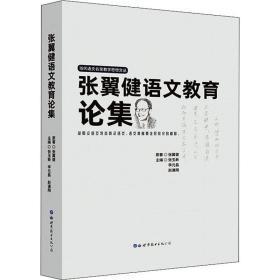 正版张翼健语文教育论集