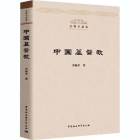 正版中国基督教
