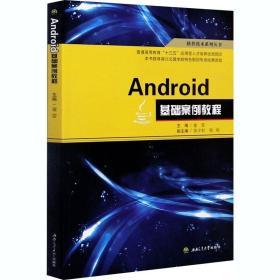 正版Android基础案例教程