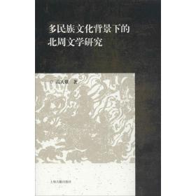 正版多民族文化背景下的北周文学研究