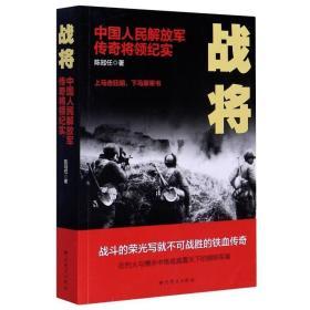 正版战将 民传奇将领纪实 中国军事 陈冠任