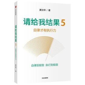 正版请给我结果5自律才有执行力姜汝祥著中信出版社