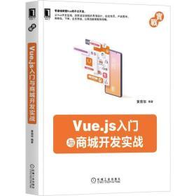 正版Vue.js入门与商城开发实战
