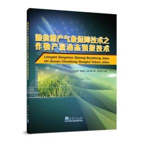 正版粮食增产气象保障技术之作物产量动态预报技术