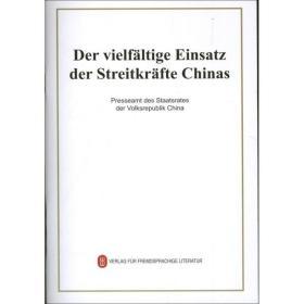 正版中国武装力量的多样化运用 : 德文