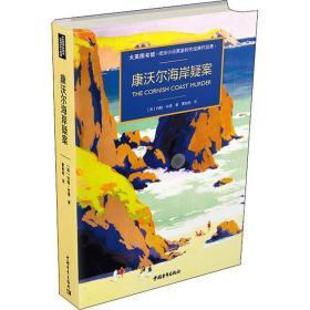 正版康沃尔海岸疑案 外国科幻 侦探小说 (英)约翰·布德
