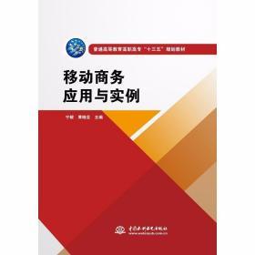 """正版移动商务应用与实例/普通高等教育高职高专""""十三五""""规划教?"""