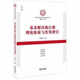 正版基本解决执行难理论探索与实务指引