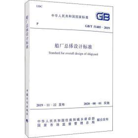 正版船厂体设计标准 gb/t 51405-2019 计量标准