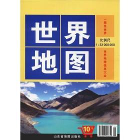 正版(2021版)世界地图 世界地图 山东地图出版社