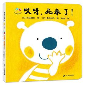 正版开心宝宝亲子游戏绘本 哎呀,屁来了! 低幼启蒙 【】织田道?