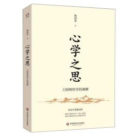 正版**之思 哲学的阐释 中国哲学 杨国荣