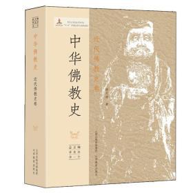 正版中华佛教史(近代佛教史卷)