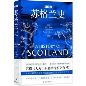 正版BBC苏格兰史(在城堡、高地与群岛,发现苏格兰民族的战斗与?