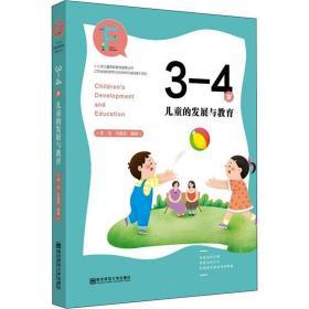 正版3-4岁儿童的发展与教育