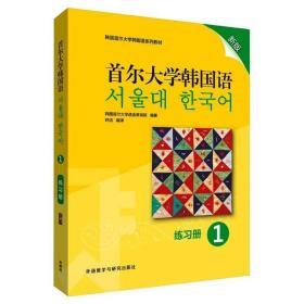 正版首尔大学韩国语(1)(练习册)(新版)