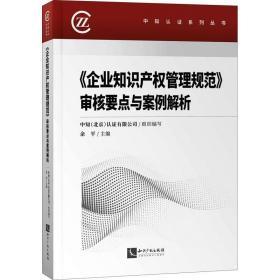正版《企业知识产权管理规范》审核要点与案例解析