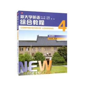 正版新大学英语·综合教程4 大中专文科文教综合 系列主编:殷企